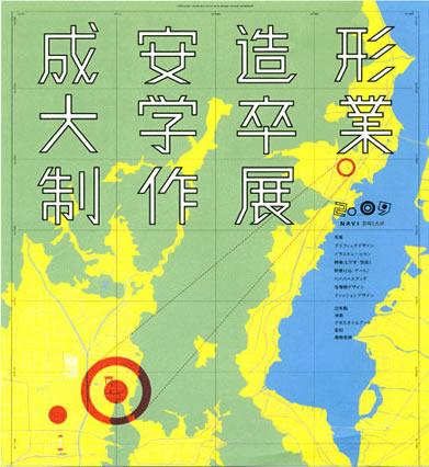 2009_seian_sotsuten.jpg
