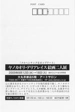 yano_DM1.jpg